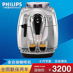 Philips/飞利浦 HD8745/8743 喜客Saeco 全自动咖啡机联保