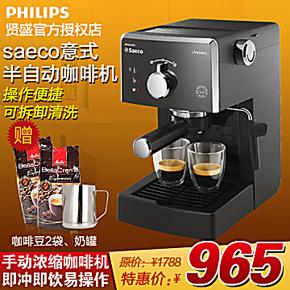 Philips/飞利浦 HD8323/05 家用saeco意式半自动咖啡机 即冲即饮