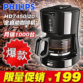 【限量促销】Philips/飞利浦HD7450/20家用 全自动咖啡机 咖啡壶