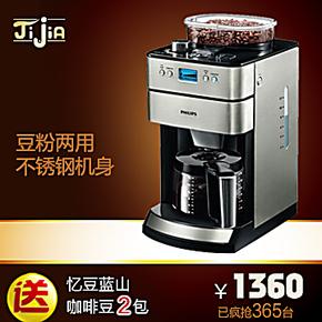 Philips/飞利浦 HD7751 咖啡机 家用全自动 磨豆机功能现磨咖啡机