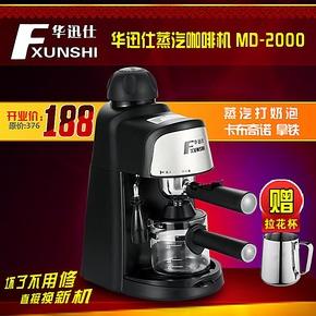 Fxunshi/华迅仕 MD-2000 家用蒸汽压力咖啡机 星巴克咖啡可打奶泡