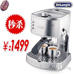 Delonghi/德龙 EC330S泵压式 家用意式半自动咖啡机 咖啡小镇