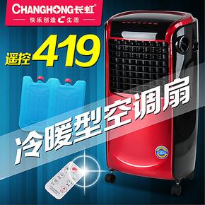 长虹空调扇冷暖型冷风扇水空调遥控定时冷暖两用取暖器暖风机暖气