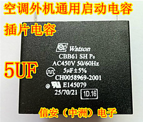 空调压缩机插脚电容CBB61启动电容450V5UF空调风扇电容 制冷配件