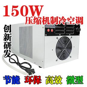 特价中移动式制冷空调150W 压缩机制冷2平方宠物空调迷你空调扇