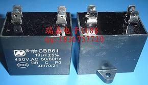CBB61风扇电容 空调压缩机电容450V10UF 4片脚
