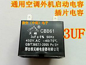 空调压缩机插脚电容CBB61启动电容 450V3UF空调风扇电容 空调配件
