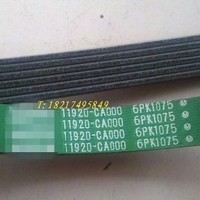 日产天籁2.33.5风扇交流发电机皮带压缩机皮带空调泵原车配件