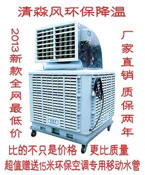 移动变频环保空调 工业冷风机水冷空调扇 工厂网吧超市商铺保两年