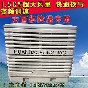 1.5kw环保空调工业冷风机 水冷空调 冷风扇 厂房/网吧/降温冷气机