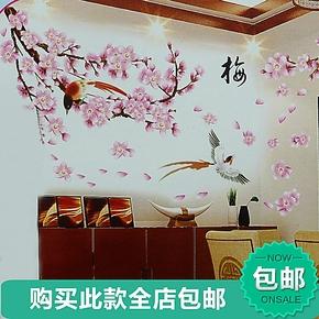 特价3d墙贴包邮 喜鹊梅花立体墙贴纸 浪漫卧室客厅家居装饰壁纸画