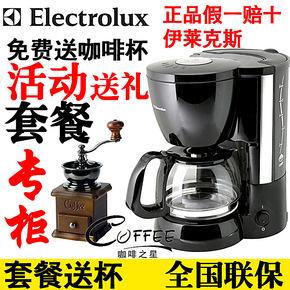 正品Electrolux/伊莱克斯 EGCM200 家用咖啡机 自动咖啡机 联保