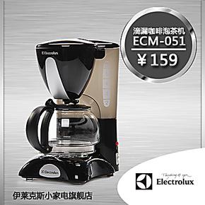 Electrolux/伊莱克斯 ECM051咖啡机 家用全自动美式 咖啡壶泡茶机