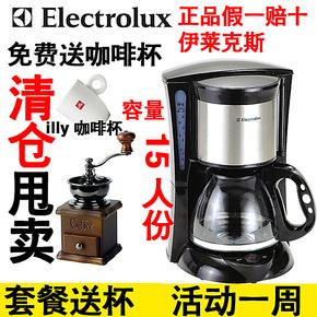 Electrolux/伊莱克斯 EGCM150 家用咖啡机 美式咖啡 咖啡机商用
