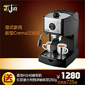 Delonghi/德龙 EC155 泵压意式特浓家用半自动咖啡机 全国联保