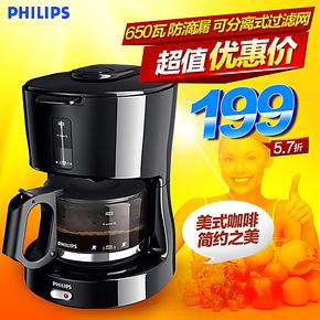 Philips/飞利浦 HD7450 咖啡壶家用美式滴漏式咖啡机 正品包邮