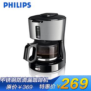 Philips/飞利浦 HD7450 /00咖啡机 咖啡壶美式0.6L 不锈钢防滴漏