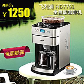 Philips/飞利浦 HD7751自动研磨一体不锈钢家用咖啡机咖啡壶联保