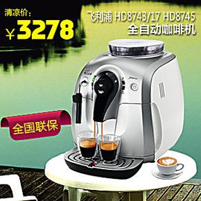 Philips/飞利浦 HD8745 HD8743意式浓缩全自动咖啡机家用 联保