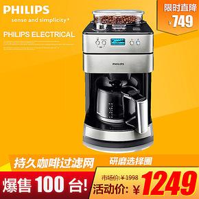 Philips/飞利浦 HD7751自动研磨一体式咖啡机 豆粉两用 正品包邮