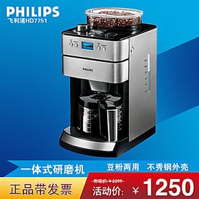 Philips/飞利浦 HD7751全自动研磨一体式咖啡机 豆粉两用 家用