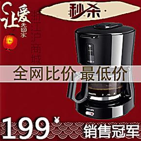 Philips/飞利浦 HD7450咖啡机 咖啡壶美式0.6升 650瓦防滴漏 包邮