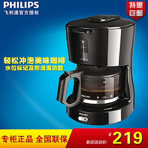 Philips/飞利浦 HD7450 咖啡壶家用美式滴漏式咖啡机全自动经典款