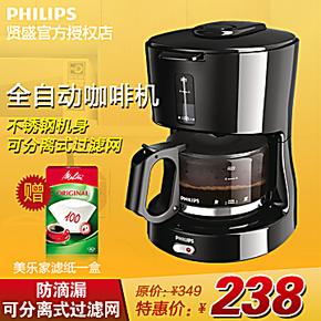 Philips/飞利浦HD7450/20家用 全自动咖啡机 咖啡壶 防滴漏 正品