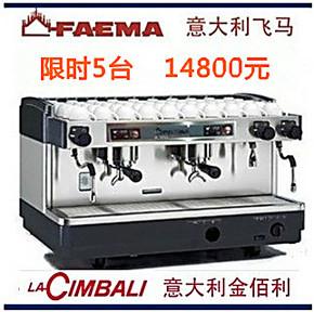 咖啡机意大利FAEMA飞马E98 金巴利M27 双头意式半自动咖啡机包邮
