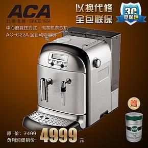 ACA/北美电器 AC-C22A全自动咖啡机中心磨豆压力式商务联保