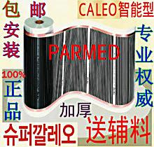 韩国进口电热膜电地暖取暖器电炕垫地热膜及电热膜辅料
