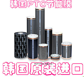 特价批发韩国进口电热膜地暖地热膜碳纤维取暖器可设计安装发热膜