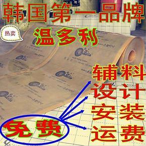 韩国进口温多利电热膜电地暖取暖器电抗垫地热膜及专用材料安装