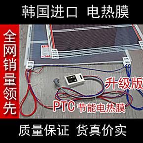 韩国进口碳晶碳纤维电热膜电地暖电地热取暖器电地热电地暖电热片