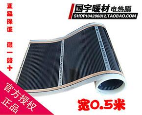 韩国原装电热膜电地暖/碳纤维地热/碳晶远红外取暖器电热炕电热板