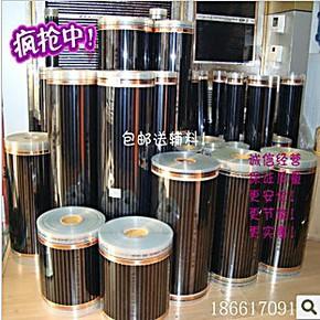 冲冠特价韩国加厚电热膜地暖地热膜碳纤维取暖器可安装碳晶发热膜