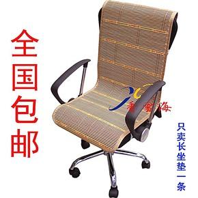 夏天老板办公电脑椅连坐带靠背竹丝藤凉席坐垫子餐椅座垫全国包邮