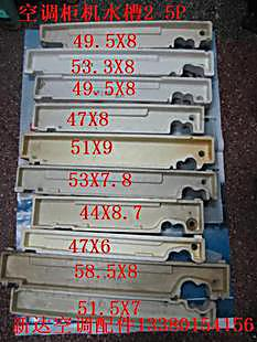 空调配件各种品牌空调水槽美的格力华宝1P2P3P5P空调接水盘水器