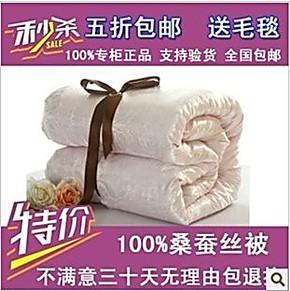 罗莱家纺蚕丝被100桑蚕丝正品罗莱蚕丝被春秋被冬被夏凉被子被芯