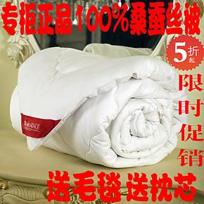 梦洁家纺蚕丝被100桑蚕丝被子空调被春秋被芯保暖厚秋冬棉被特价