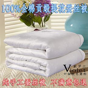 紫罗兰家纺 蚕丝被100桑蚕丝被子夏凉被空调被春秋被芯厚冬被棉被