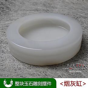 【中国玉都】天然白玉 玉石烟灰缸/精品天然玉石/阿富汗玉/摆件