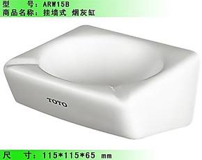 专柜正品 假一罚亿 TOTO 挂墙式 烟灰缸ARW15B (115*115*65 mm)