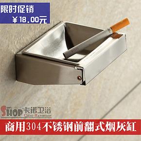 不锈钢酒店公共场所烟灰缸 挂墙挂壁式可活动烟灰缸前翻式烟灰盒