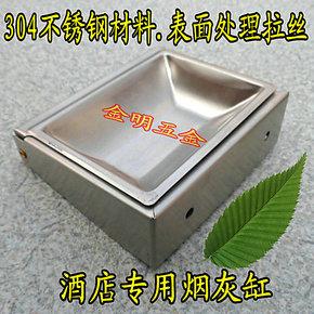 卫生间304不锈钢挂墙式烟灰缸 挂壁式厕所烟灰缸酒店烟灰盒肥皂盒