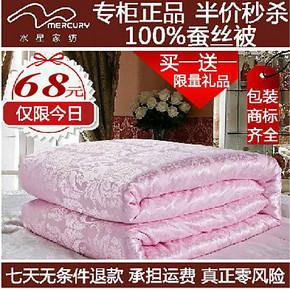 水星家纺蚕丝被100桑蚕丝被子被芯空调被春秋被冬被棉被加厚特价