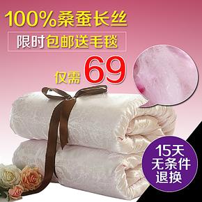 水星家纺蚕丝被正品 100%桑蚕丝空调被春秋被冬被子母被芯棉被