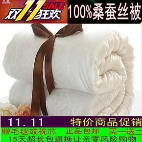 水星家纺蚕丝被100桑蚕丝被子被芯春秋被冬被全棉单人双人正品