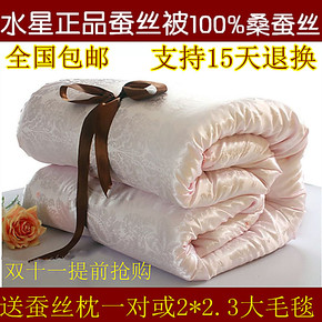 水星家纺蚕丝被100桑蚕丝被全棉双人春秋被加厚冬被子母被芯正品
