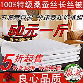桐乡正品特级蚕丝被 100桑蚕丝棉被子母被芯空调被春秋被冬被特价